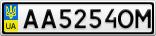 Номерной знак - AA5254OM