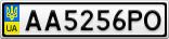 Номерной знак - AA5256PO