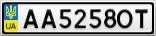 Номерной знак - AA5258OT