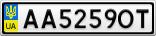 Номерной знак - AA5259OT