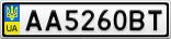 Номерной знак - AA5260BT