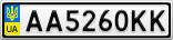 Номерной знак - AA5260KK