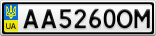 Номерной знак - AA5260OM