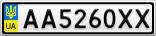 Номерной знак - AA5260XX