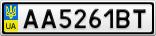 Номерной знак - AA5261BT
