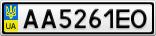 Номерной знак - AA5261EO