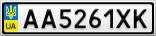 Номерной знак - AA5261XK