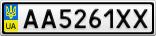 Номерной знак - AA5261XX