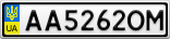Номерной знак - AA5262OM