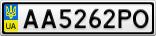 Номерной знак - AA5262PO