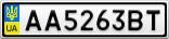 Номерной знак - AA5263BT