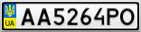 Номерной знак - AA5264PO