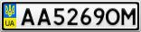 Номерной знак - AA5269OM