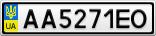 Номерной знак - AA5271EO