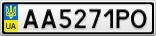 Номерной знак - AA5271PO