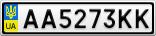 Номерной знак - AA5273KK