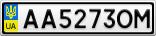 Номерной знак - AA5273OM
