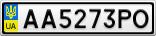 Номерной знак - AA5273PO