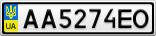 Номерной знак - AA5274EO