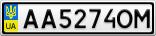 Номерной знак - AA5274OM