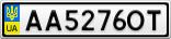 Номерной знак - AA5276OT