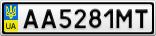 Номерной знак - AA5281MT