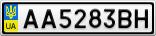 Номерной знак - AA5283BH