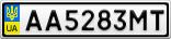 Номерной знак - AA5283MT