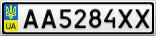 Номерной знак - AA5284XX