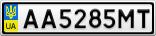 Номерной знак - AA5285MT