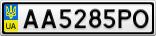 Номерной знак - AA5285PO