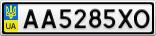 Номерной знак - AA5285XO