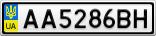 Номерной знак - AA5286BH