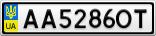 Номерной знак - AA5286OT