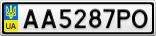Номерной знак - AA5287PO