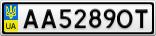 Номерной знак - AA5289OT