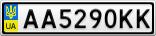 Номерной знак - AA5290KK