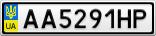 Номерной знак - AA5291HP