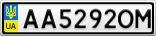 Номерной знак - AA5292OM
