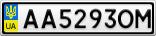 Номерной знак - AA5293OM