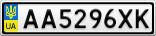 Номерной знак - AA5296XK
