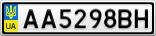 Номерной знак - AA5298BH