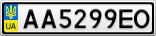 Номерной знак - AA5299EO