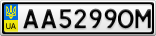 Номерной знак - AA5299OM