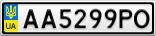 Номерной знак - AA5299PO