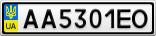 Номерной знак - AA5301EO