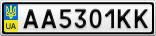 Номерной знак - AA5301KK