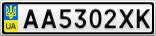 Номерной знак - AA5302XK