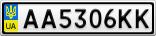 Номерной знак - AA5306KK