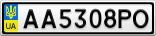 Номерной знак - AA5308PO